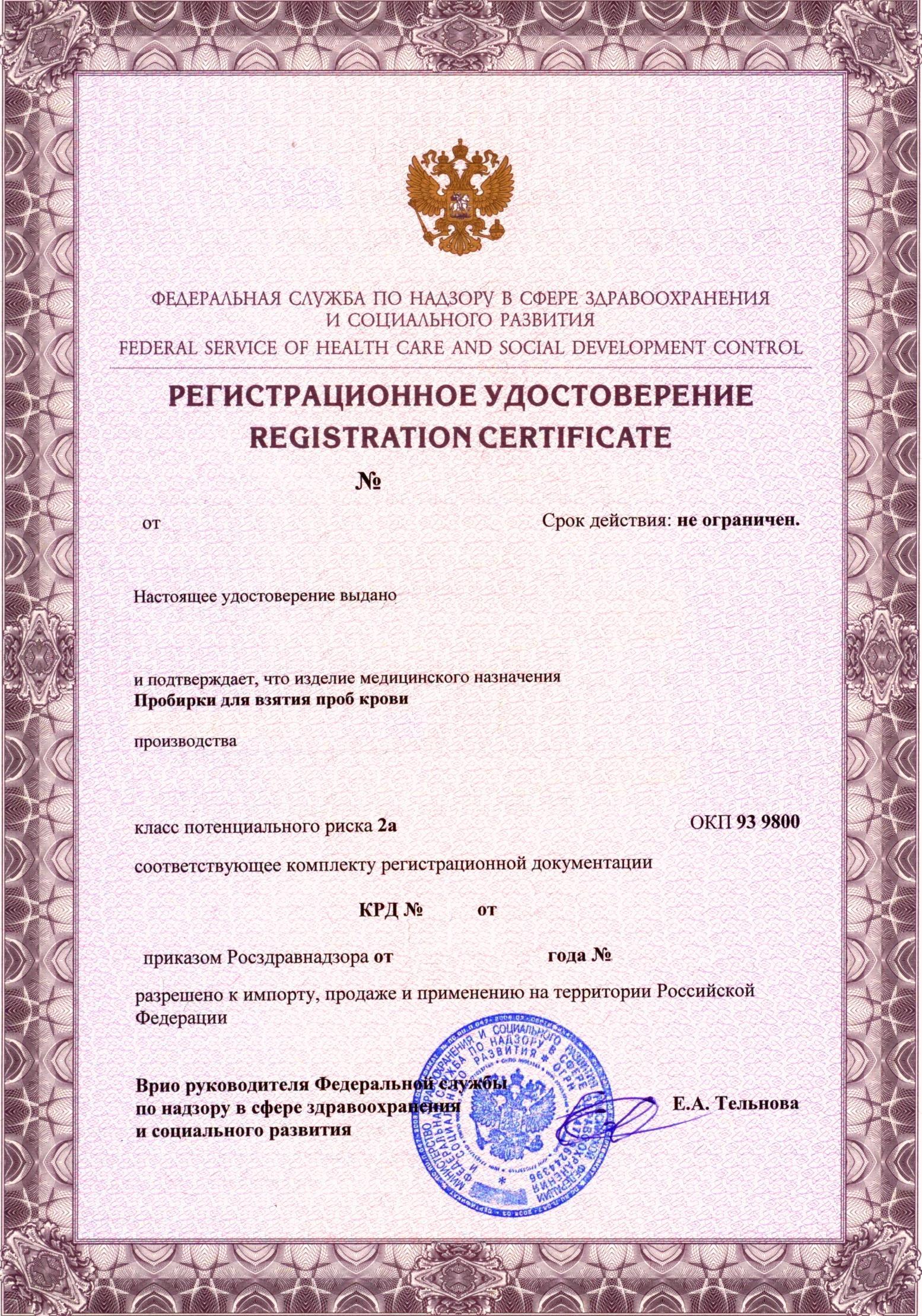 росздравнадзор реестр медицинских изделий